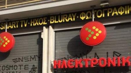 Τι θα γίνει με όσους χρωστάνε δόσεις στην Ηλεκτρονική Αθηνών