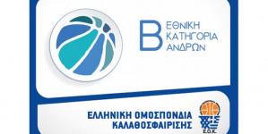 Μπάσκετ – Β' Εθνική: Νίκη της Καστοριάς, ήττα του Άργους Ορεστικού (αποτελέσματα – βαθμολογία)
