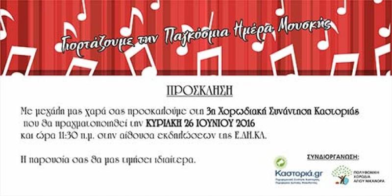 Με τη συμμετοχή 7 χορωδιών και 200 χορωδών η 3η Χορωδιακή Συνάντηση Καστοριάς