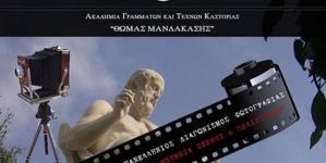 Καστοριά: 1ος Μανδακάσειος Πανελλήνιος Διαγωνισμός Φωτογραφίας 2016 – Πληροφορίες και όροι συμμετοχής