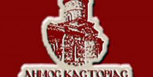 Δήμος Καστοριάς: Πρόσληψη 2 ατόμων στο Ν. Π. Κοιν Προστασίας, Αλληλεγγύης, Παιδείας και Αθλητισμού