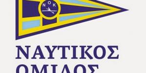 Η κοπή της πρωτοχρονιάτικης πίτας του Ναυτικού Ομίλου Καστοριάς