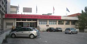 """""""ΟΧΙ"""" λέει το ΕΒΕ Καστοριάς στην στέγαση της Εφορίας στην ΕΔΗΚΑ"""