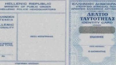 Αν στην ταυτότητά σας γράφει «Θεσ/νίκη» δεν μπορείτε να βγάλετε διαβατήριο!