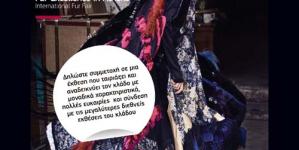 Οι καινοτομίες της φετινής Fur Excellence in Athens