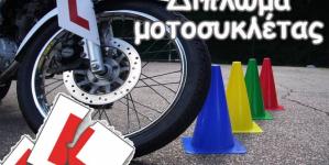 Έρχονται αλλαγές: Οδήγηση μοτοσικλέτας με δίπλωμα αυτοκινήτου