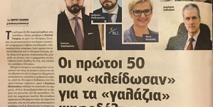 ΝΔ: Αυτά είναι τα 50 πρώτα (νέα) στελέχη που «κλείδωσαν» για τα «γαλάζια» ψηφοδέλτια – Δύο ονόματα για την Καστοριά