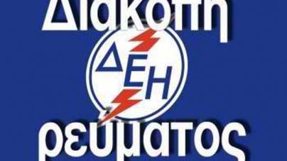 Διακοπές ρεύματος στην πόλη της Καστοριάς την Παρασκευή