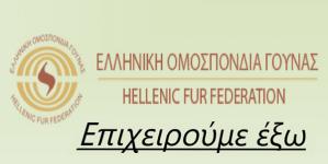 """Υποβολή αιτήσεων στο πρόγραμμα """"Επιχειρούμε Έξω"""" – Δικαιούχοι, επιδοτούμενες δαπάνες, προϋποθέσεις"""