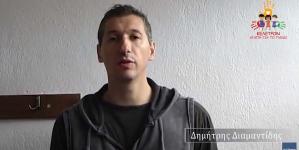 """Ο Δημήτρης Διαμαντίδης στηρίζει το """"Κέλετρον Αγάπη για το Παιδί"""" (βίντεο)"""