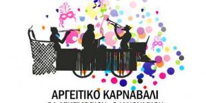 Οι εορταστικές εκδηλώσεις στον Δήμο Άργους Ορεστικού – Πλούσιο πρόγραμμα