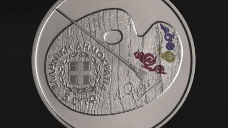Αυτό είναι το πρώτο ελληνικό κέρμα των 5 ευρώ που έχει χρώμα και είναι συλλεκτικό