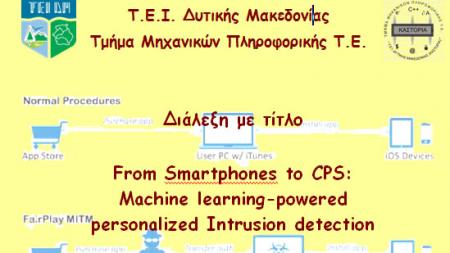 «From Smartphones to CPS»: Διάλεξη αύριο στο ΤΕΙ