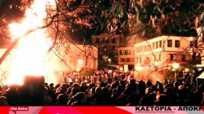 ΚΑΣΤΟΡΙΑ – Κάλεσμα από την Αντιδημαρχία Τουρισμού του Δήμου Καστοριάς, για τα έθιμα της Αποκριάς
