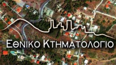 Ξεκινά η τέταρτη και τελευταία επιχείρηση «κτηματολόγιο» και στην Καστοριά