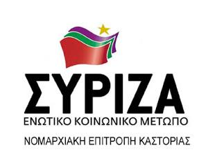 Νομαρχιακή ΣΥΡΙΖΑ: Κανένα ενοίκιο δημόσιας υπηρεσίας σε ιδιώτη (βίντεο)