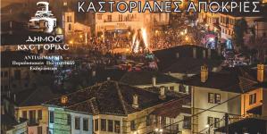 Εκδηλώσεις Αποκριάς στις Δημοτικές και Τοπικές Κοινότητες του Δήμου Καστοριάς (πρόγραμμα)