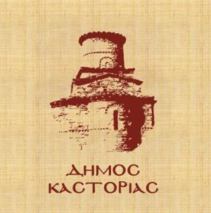 Δήμος Καστοριάς: Αναλυτικό πρόγραμμα των εκδηλώσεων της Αποκριάς 2018
