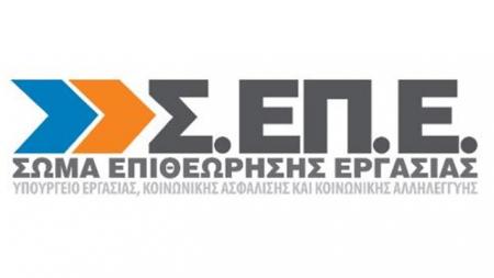 ΣΕΠΕ: Πρόγραμμα κατάρτισης για 3.000 ανέργους με επίδομα 1.471,60 ευρώ