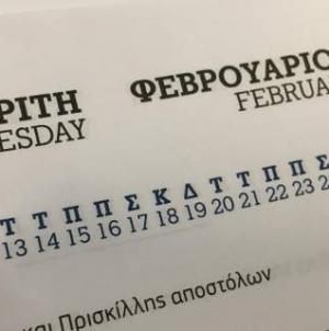 Το ημερολόγιο γράφει Τρίτη και 13 -Η γρουσουζιά, η Αλωση, η ημέρα και ο αριθμός