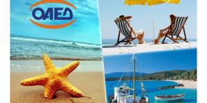 Ξεκινούν οι αιτήσεις για το πρόγραμμα κοινωνικού τουρισμού – Όλες οι λεπτομέρειες