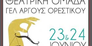 «Πλούτος» του Αριστοφάνη από το ΓΕΛ ΑΡΓΟΥΣ ΟΡΕΣΤΙΚΟΥ