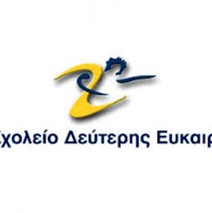 Συνεχίζονται οι εγγραφές στο Σχολείο Δεύτερης Ευκαιρίας Καστοριάς