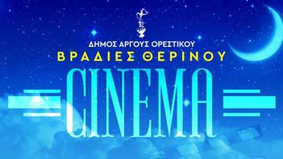 Βραδιές θερινού σινεμά διοργανώνει ο Δήμος Άργους Ορεστικού.