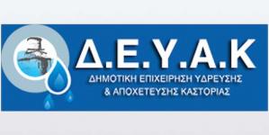 ΔΕΥΑΚ: Σε πόσες ημέρες θα δοθεί πόσιμο νερό στο Δισπηλιό