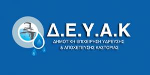 Ανακοίνωση της ΔΕΥΑΚ για το νερό στο Δισπηλιό