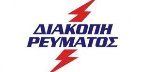 Πεντάωρη διακοπή ρεύματος σε περιοχές του Άργους Ορεστικού αύριο Τετάρτη