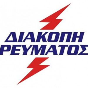 Διακοπή ρεύματος αύριο σε 9 περιοχές του Δήμου Άργους Ορεστικού