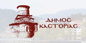 Δημοπρατείται η αντικατάσταση του δικτύου ύδρευσης της πόλης της Καστοριάς με 12,3 εκατ. ευρώ – Πότε θα ολοκληρωθεί