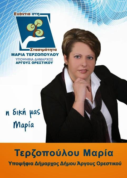 Όλοι οι υποψήφιοι της Μαρίας Τερζοπούλου (φωτογραφίες – βιογραφικά)