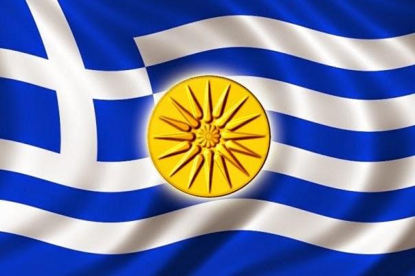 Έδεσσα: Εκδήλωση για τη Μακεδονία μας