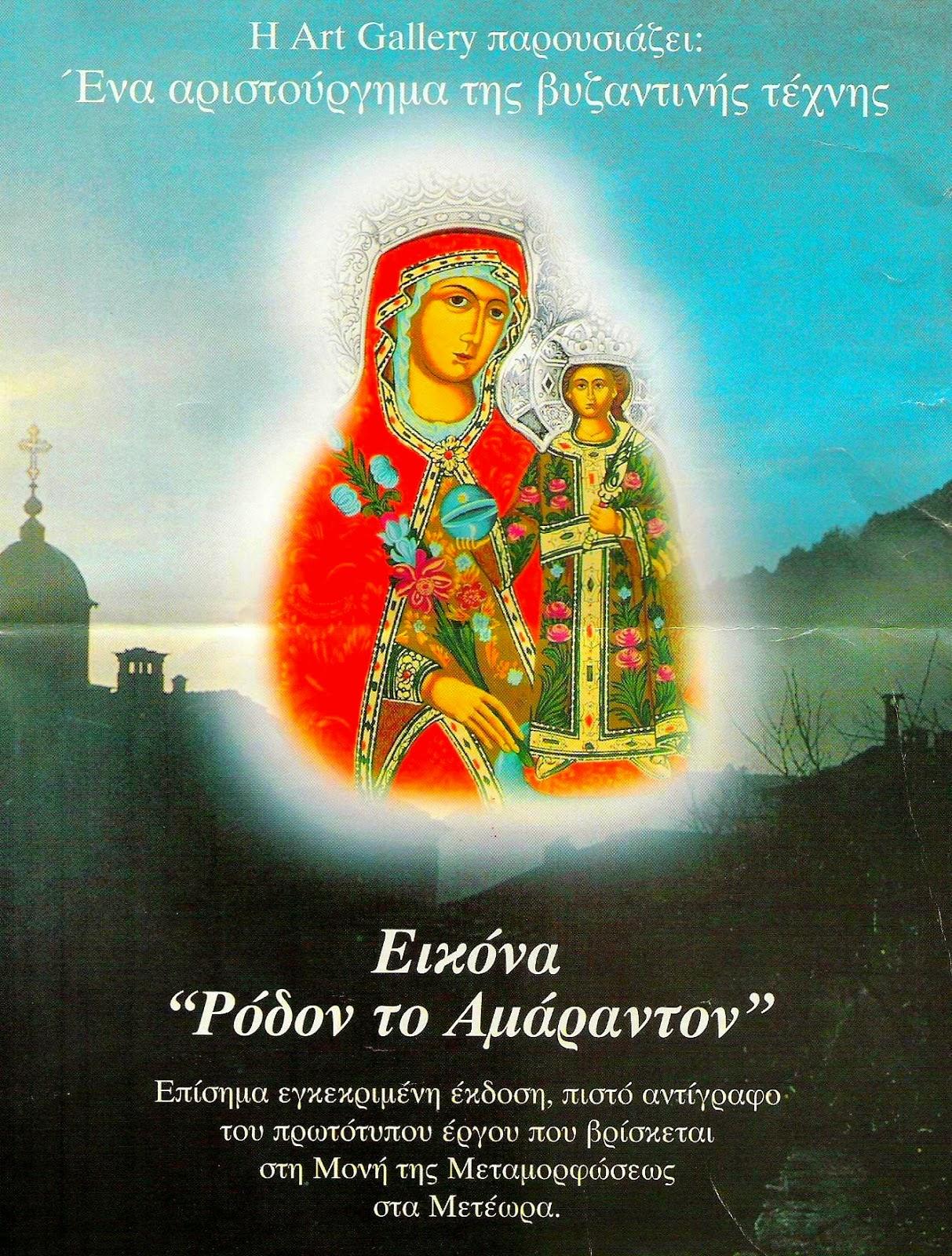 Η εικόνα «Παναγία – Ρόδον το Αμάραντον» στο Άργος Ορεστικό