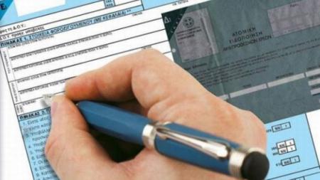 Φορολογικές δηλώσεις 2015: Ποιοί θα πληρώσουν πρόστιμο για εκπρόθεσμη υποβολή