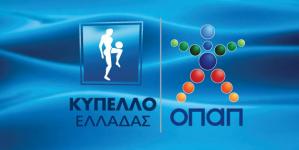 Κύπελλο Ελλάδας: Αυτοί είναι οι όμιλοι της διοργάνωσης