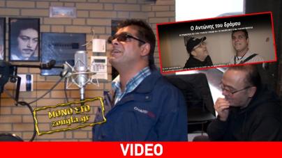 Ο Σταμάτης Γονίδης έδωσε το νέο του τραγούδι στον Αντώνη του δρόμου