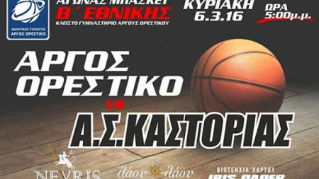 ΜΠΑΣΚΕΤ: Τοπικό ντέρμπι την Κυριακή στο Άργος Ορεστικό