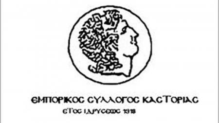 Εκλογές στον Εμπορικό Σύλλογο Καστοριάς – Απολογισμός πεπραγμένων απερχόμενης Διοίκησης