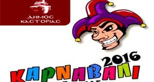 Τι ώρα ξεκινάει η παρέλαση του Καρναβαλιού στη Μεσοποταμία
