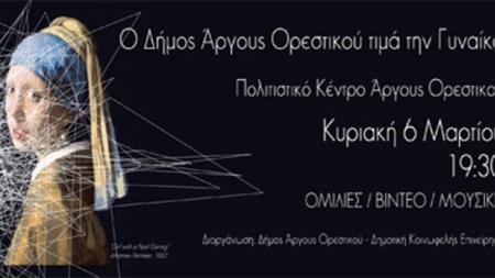Ο Δήμος Άργους Ορεστικού τιμά την γυναίκα (αφίσα)