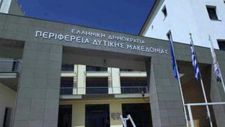 Συνεδριάζει το Περιφερειακό Συμβούλιο Δυτικής Μακεδονίας – Δείτε τα θέματα