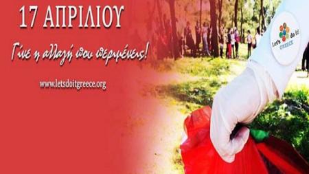 Οι σύλλογοι που θα συμμετέχουν στο Let's do it Greece – Καστοριά