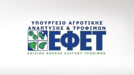 Συμβουλευτικός οδηγός του ΕΦΕΤ για τις πασχαλινές σας αγορές