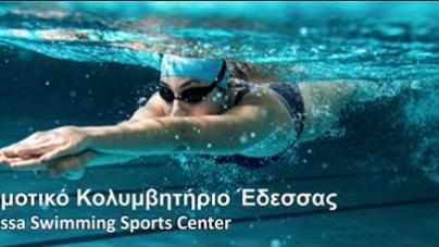 Το Δημοτικό Κολυμβητήριο Έδεσσας έχει ανοίξει και σας περιμένει