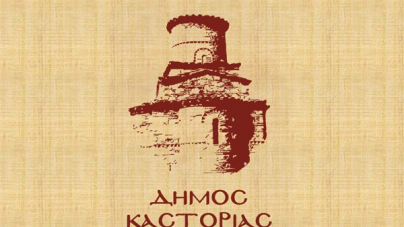Ο Δήμος Καστοριάς καλεί τους γονείς των Αρρένων τέκνων που γεννήθηκαν το 2015