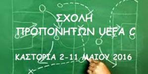 Στην πόλη της Καστοριάς ξεκίνησε τη λειτουργία της Σχολή Προπονητών UEFA C από την ΕΠΟ και την ΕΠΣ Καστοριάς.