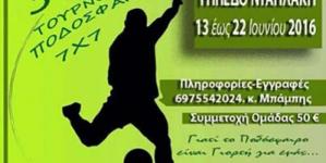 Το πρόγραμμα των αγώνων του 3ου Τουρνουά 7Χ7 που διοργανώνει ο Α.Σ. Νταηλάκης